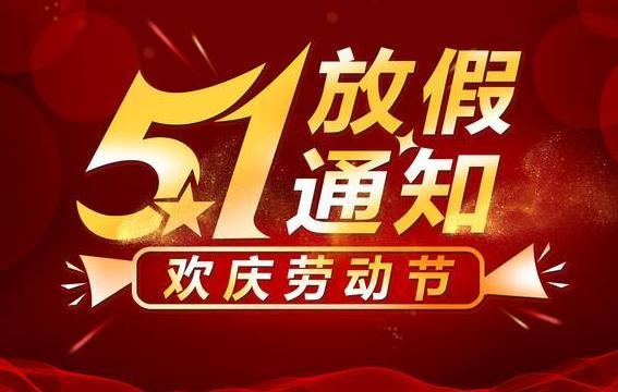 重庆司法拍卖网2021年五一劳动节放假通知