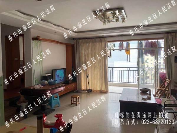 重庆法拍房—渝北区双凤桥街道空港大道310号和顺苑3幢1-7-5