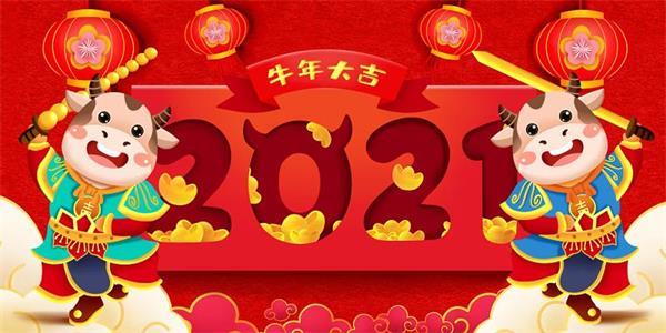 成都集成墙面板厂家2021年春节放假通知