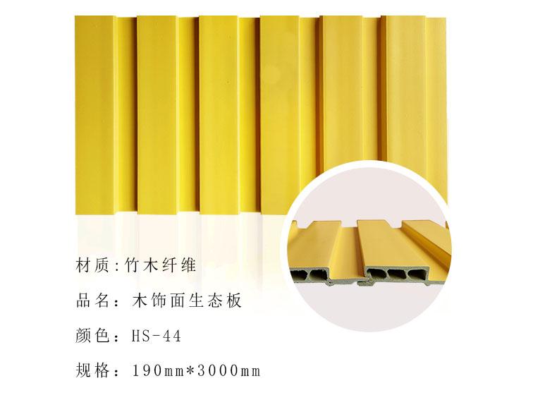 网红格栅—柠檬黄
