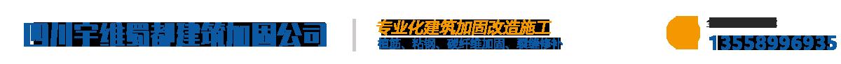 四川加固工程公司