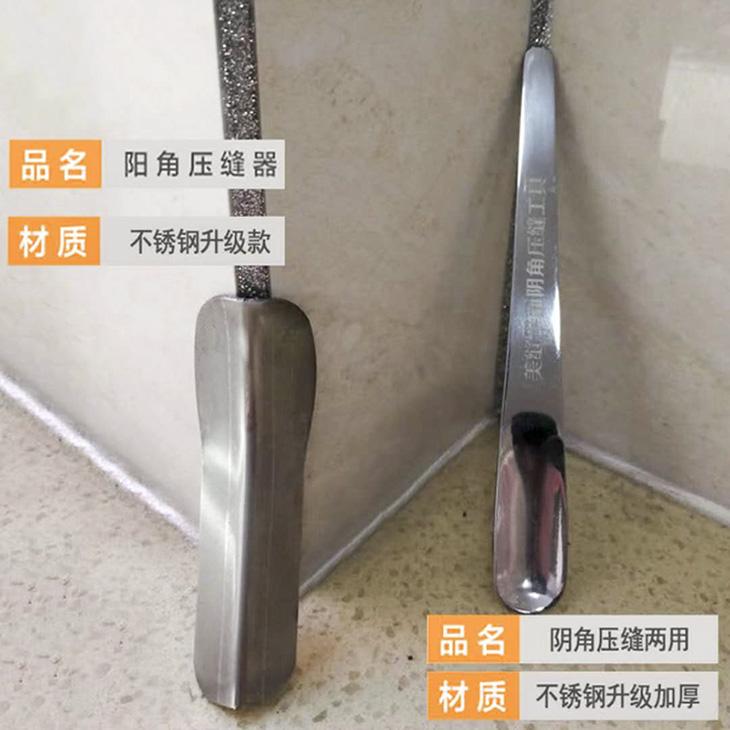 瓷砖美缝施工压缝工具