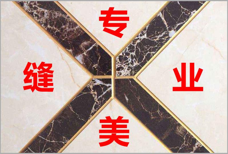昆明专业瓷砖美缝公司