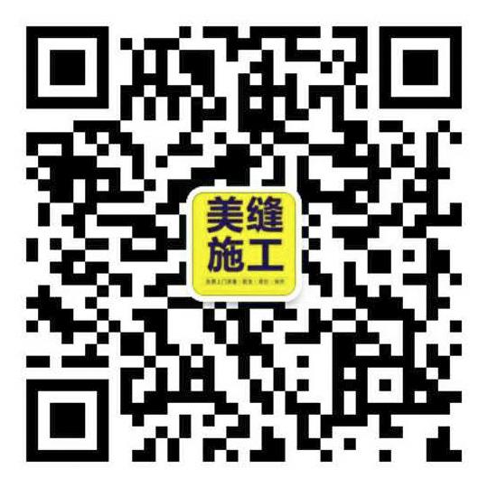昆明专业瓷砖美缝公司官方微信