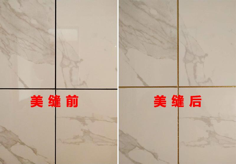 云南瓷砖美缝对比图