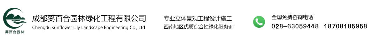 成都葵百合园林绿化工程有限公司_Logo