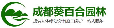 成都葵百合园林绿化工程公司