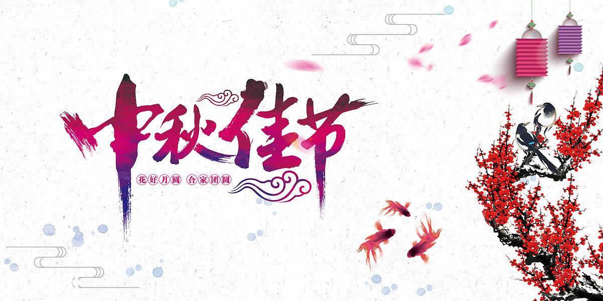 梵洁诗2018年中秋佳节放假通知!