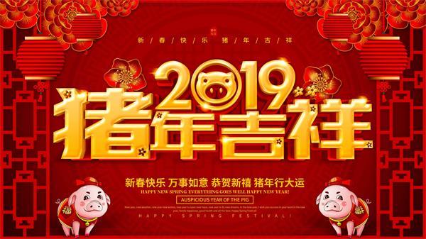 梵洁诗代理厂家2019年春节放假通知