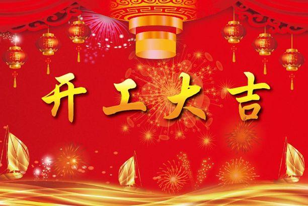 梵洁诗代理厂家2019年春节上班通知