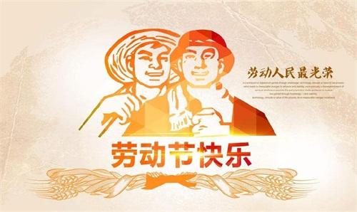 梵洁诗代理公司2019年五一放假通知