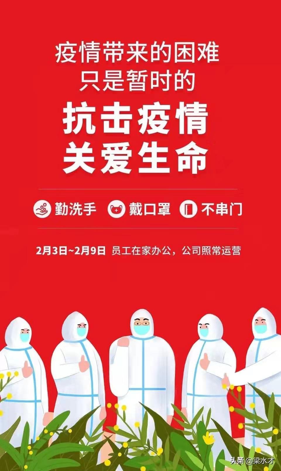 2020年四川沥青瓦厂家春节上班通知
