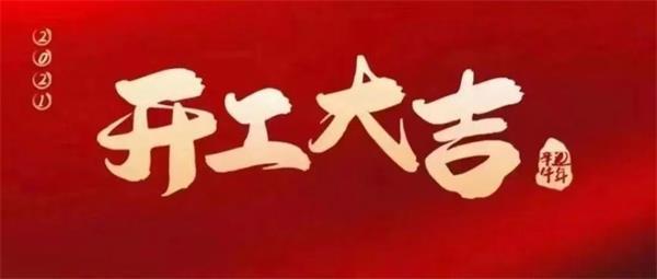 成都铝塑板厂家2021年春节上班通知