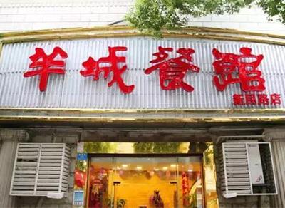 长沙羊城餐馆
