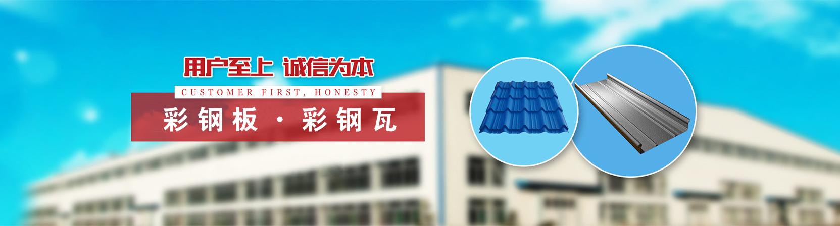 北京彩钢板厂家