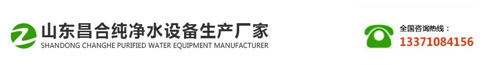 山东昌合纯净水设备生产厂家