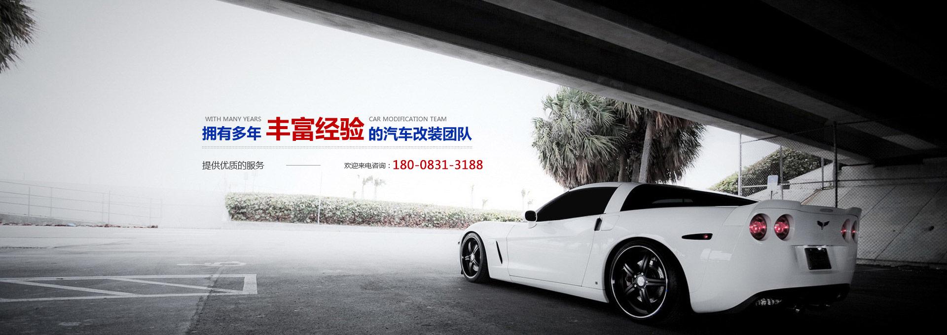 重庆汽车改装店