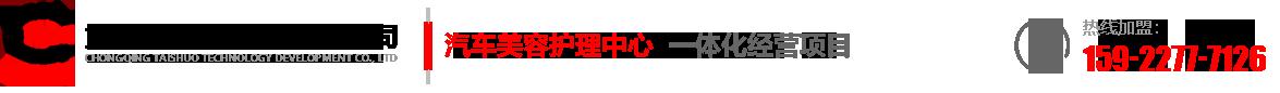 重庆台朔科技发展有限公司