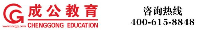辽宁成公教育发展有限公司_Logo