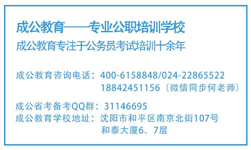 辽宁事业单位考试网
