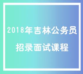 2018年吉林公务员招录面试课程