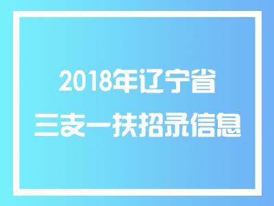 2018年辽宁省三支一扶招录信息