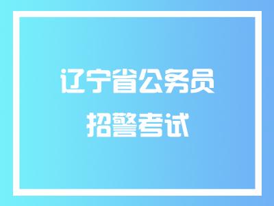 辽宁省公务员招警考试