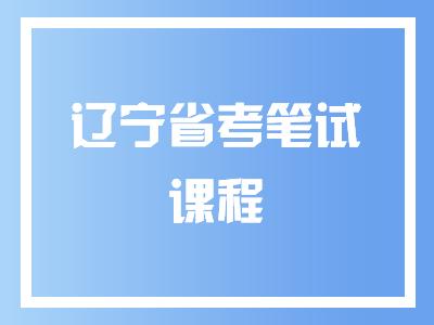 辽宁省考笔试课程