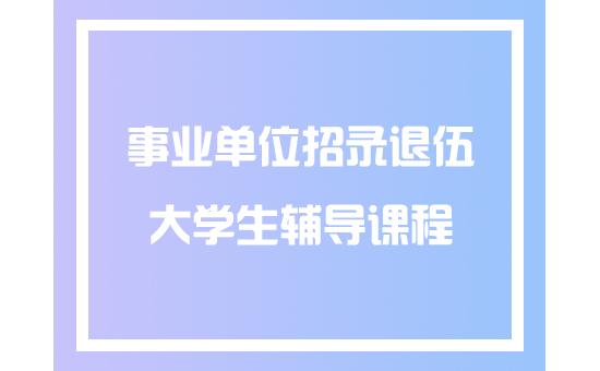 台灣公事員招錄面試課程
