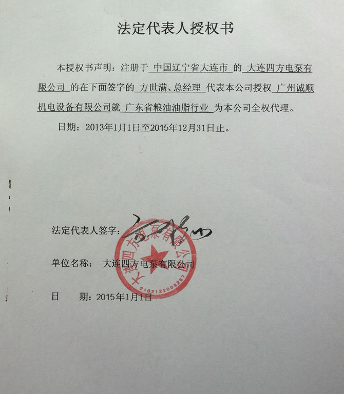 2011年 - 格兰富水泵广东地区代理商