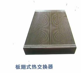板翅式热交换器