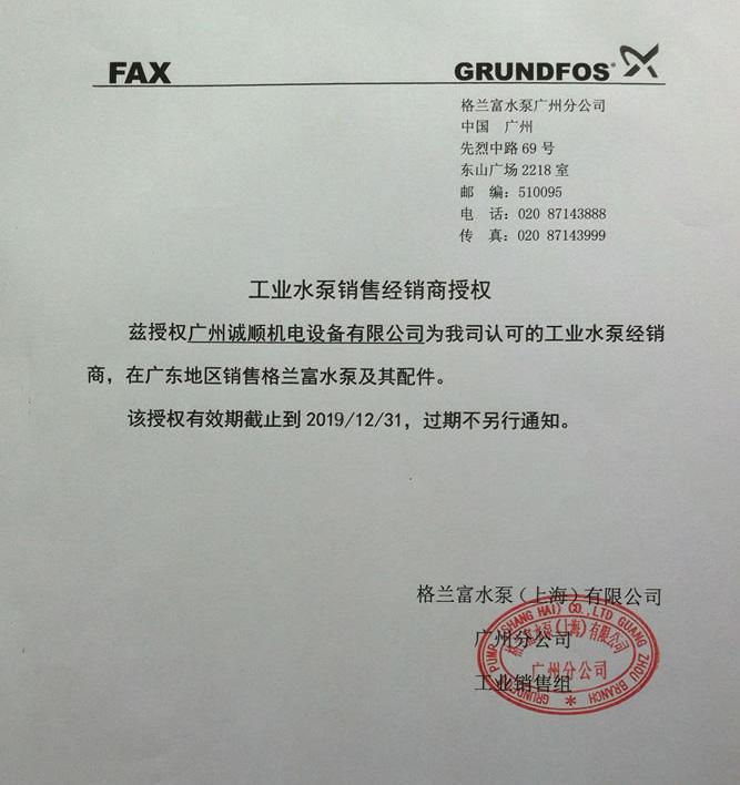 格兰富水泵经销商授权
