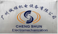 2018年广州诚顺机电成为格兰富配件华南区授权代理商
