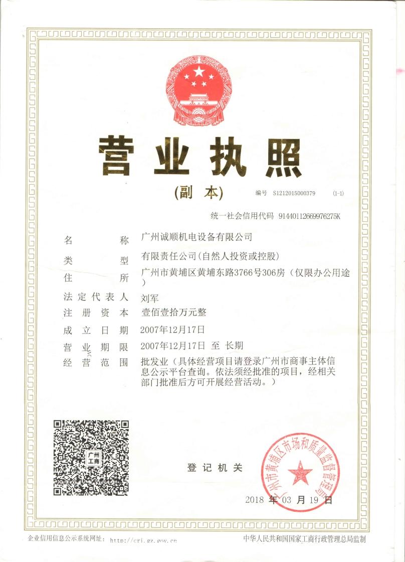 广州诚顺机电设备有限公司营业执照