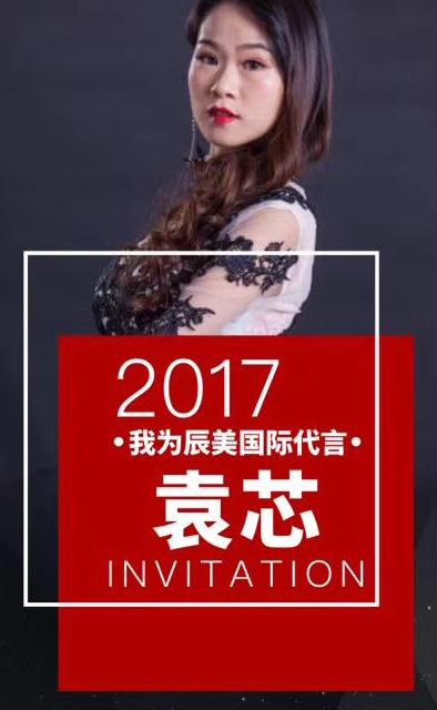 国际高级彩妆造型师 袁芯