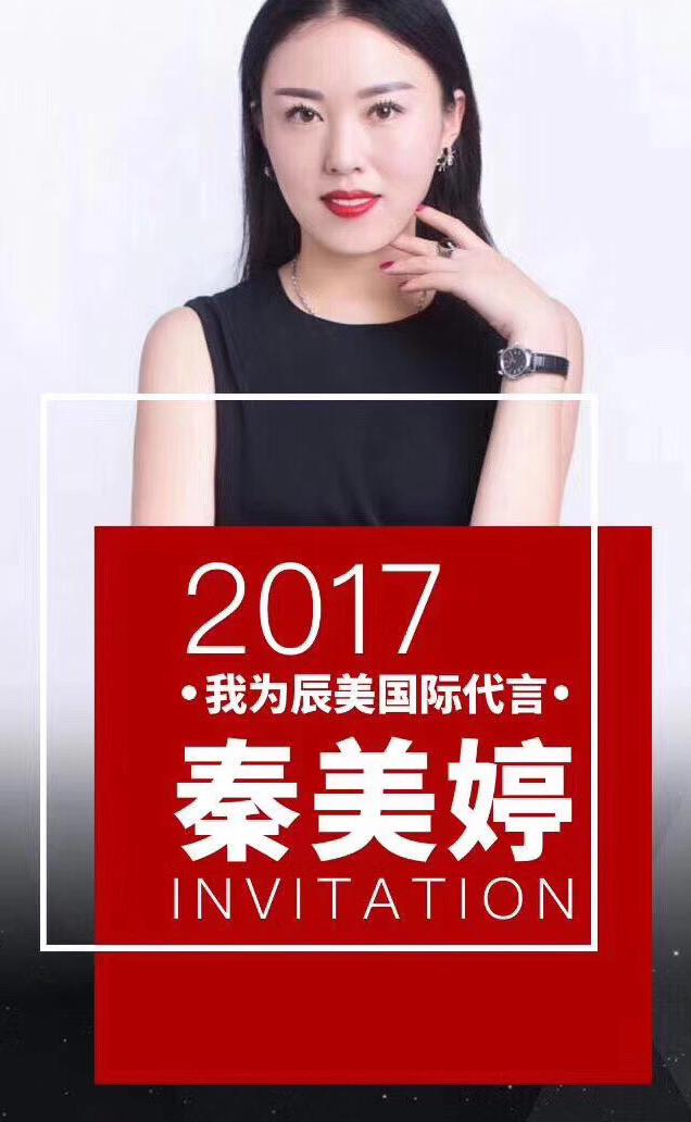 中国国际纹饰艺术大赛成员 秦美婷