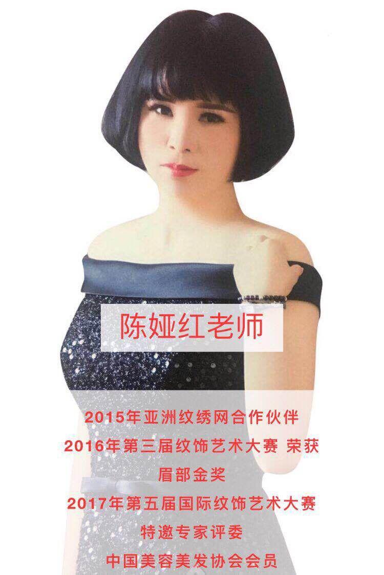 国际高级彩妆造型师 陈娅红老师
