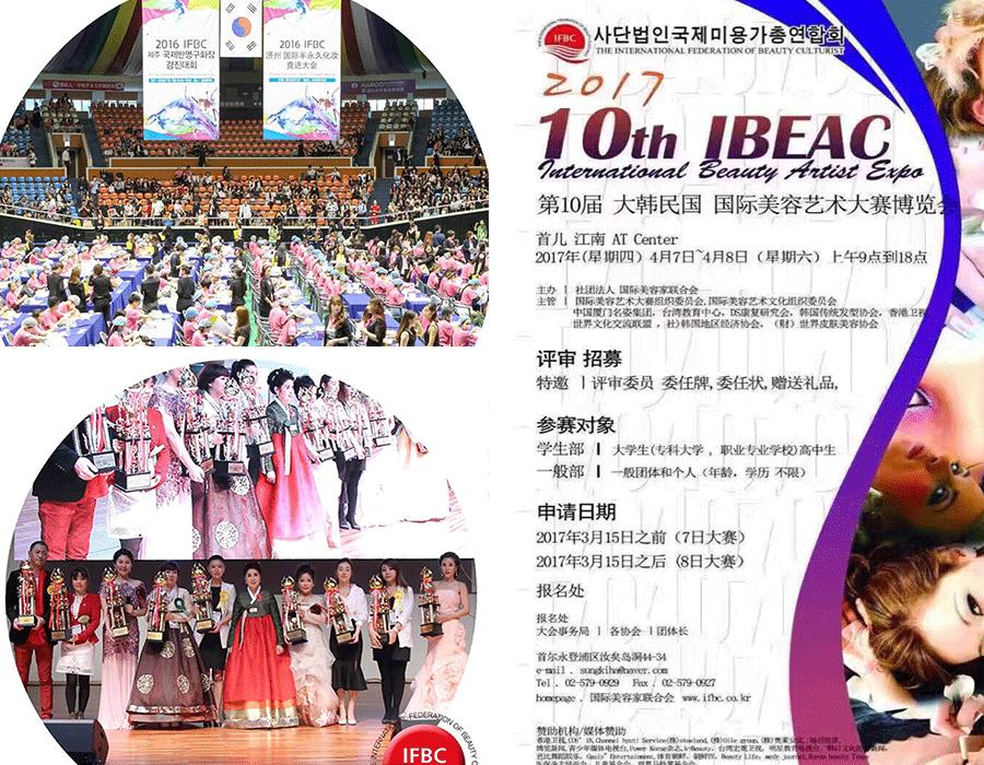 艾美学员赴韩国参加国际美妆大赛