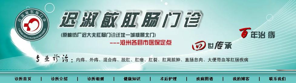 沧州最好的肛肠医生解析大便带血不一定是痔疮