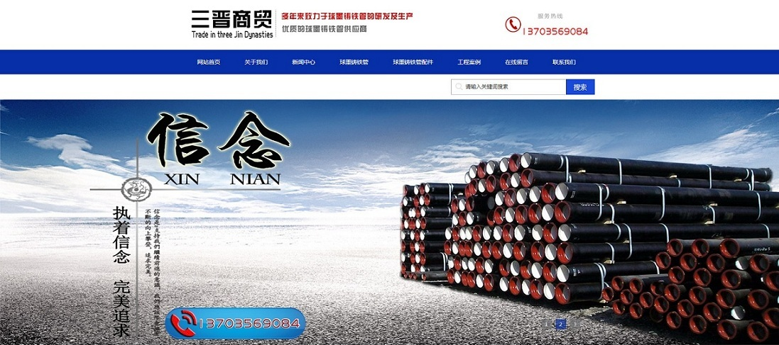 球墨铸铁管行业网站建设案例展示