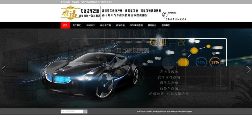 貴陽汽車改裝行業網站案例展示
