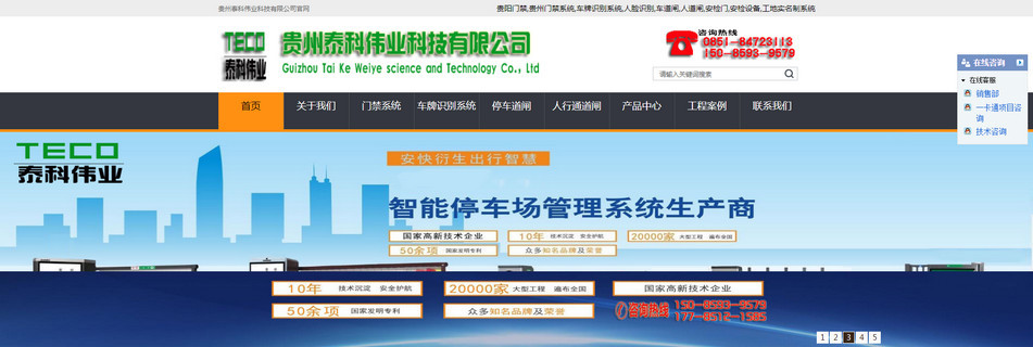 貴陽門禁行業網站案例展示