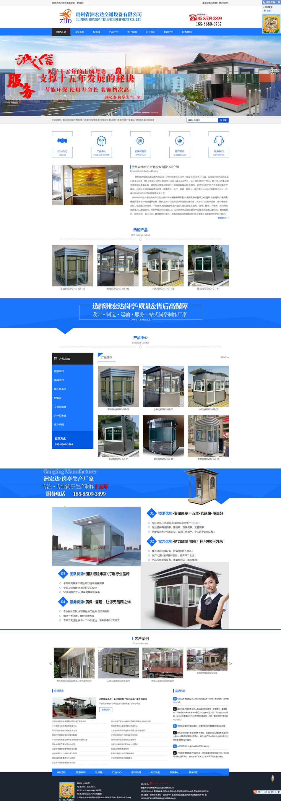 贵州网站建设多少钱