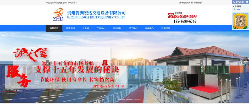 貴州崗亭行業網站建設案例展示