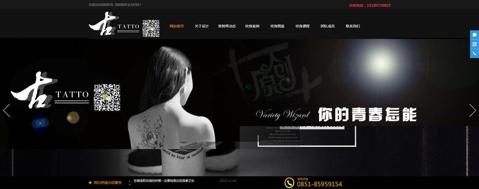 貴陽紋身行業網站建設案例展示