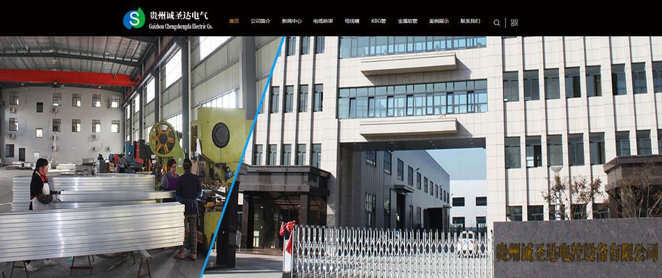 貴州電纜橋架行業網站建設欣賞