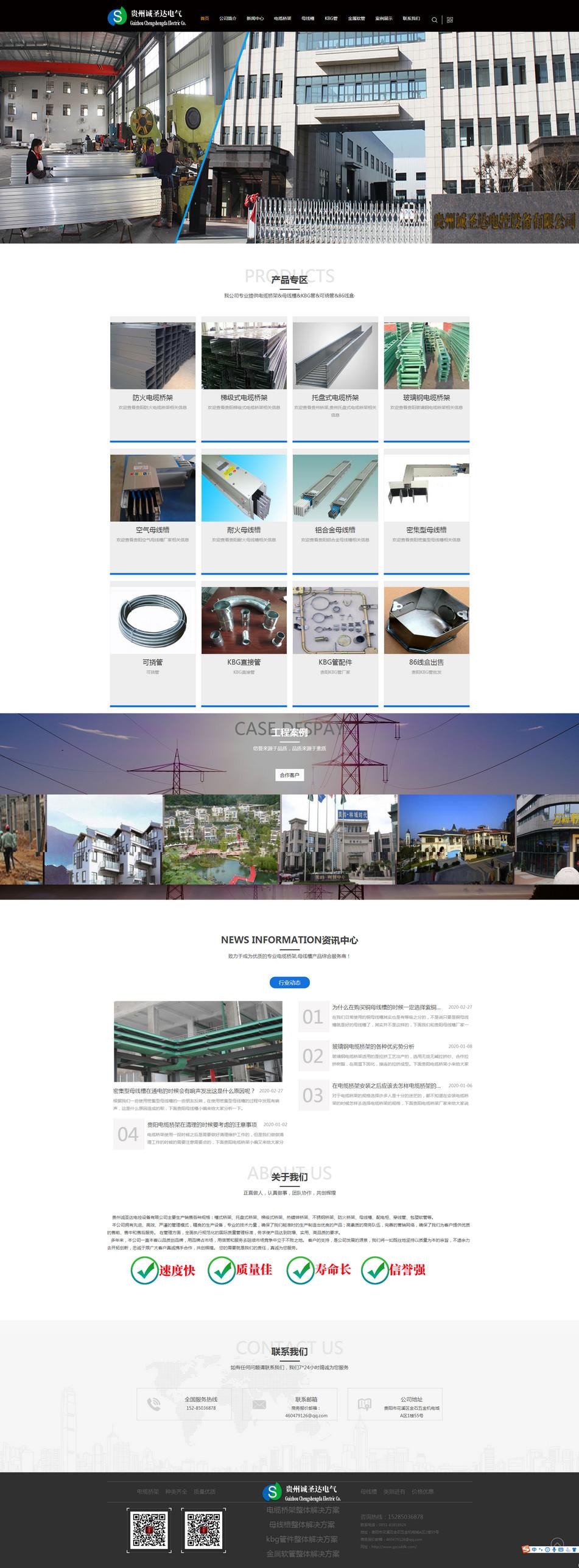 貴州網站建設哪家專業
