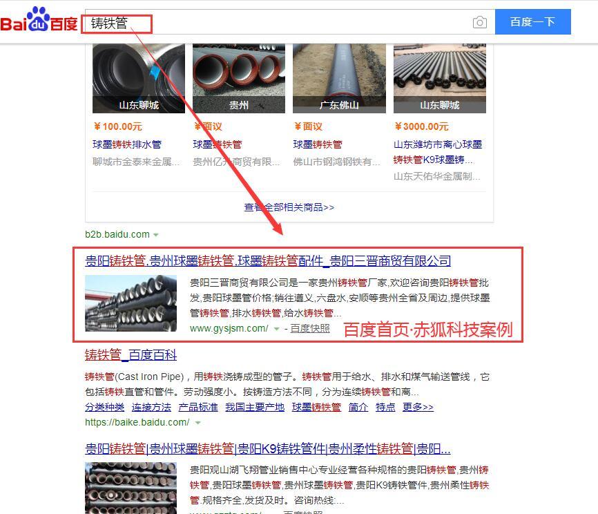 貴州球墨管行業seo優化案例展示