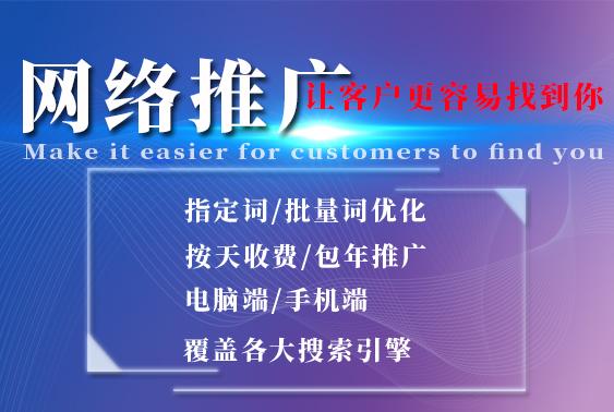 貴州網絡推廣