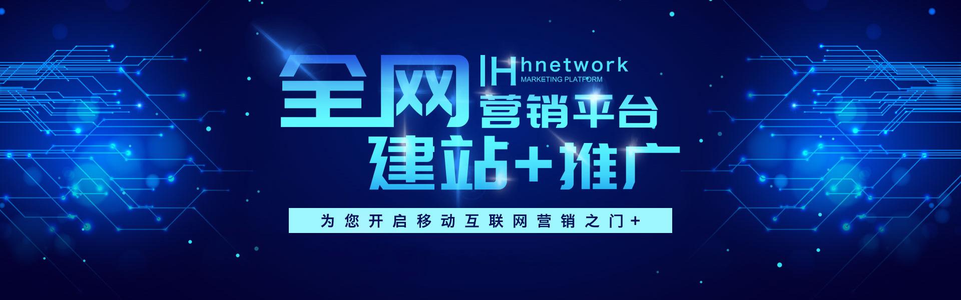 貴州網站建設公司